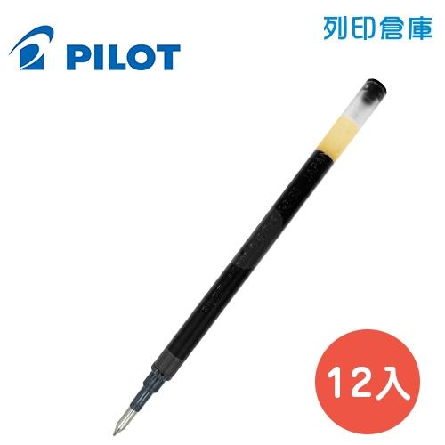 PILOT 百樂 BLS-G2-38-B 黑色 G2 0.38 自動中性筆芯 12入/盒