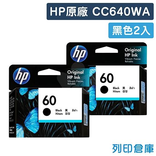 HP CC640WA (NO.60) 原廠黑色墨水匣(2黑)