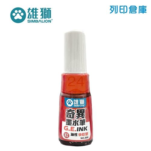 SIMBALION 雄獅 NO.300 紅色奇異墨水筆 (斜頭) 1支