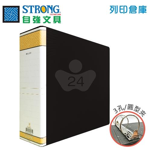 STRONG 自強 530 三孔圓型夾-黑 1本