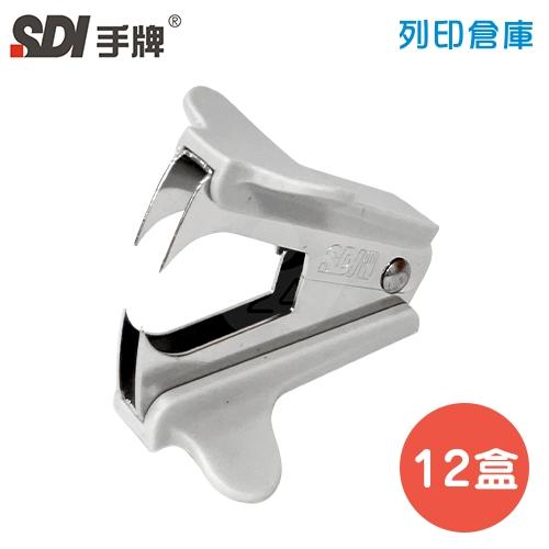 SDI 手牌 通用型除針器 1165B (12小盒/盒) (隨機)