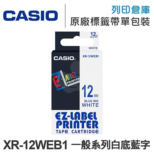 CASIO XR-12WEB1 一般系列白底藍字標籤帶(寬度12mm)