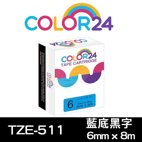 【COLOR 24】for Brother TZ-511 / TZE-511 藍底黑字相容標籤帶(寬度6mm)