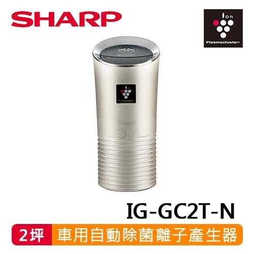 【SHARP 夏普】車用自動除菌離子產生器-香檳金 IG-GC2T-N