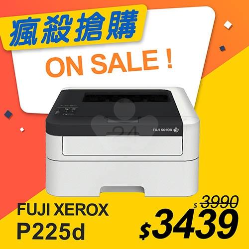 【瘋殺搶購】Fujixerox DocuPrint P225d 黑白網路雷射印表機
