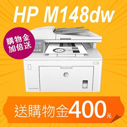 【購物金加倍送200變400元】HP LaserJet Pro MFP M148dw 無線黑白雷射雙面事務機