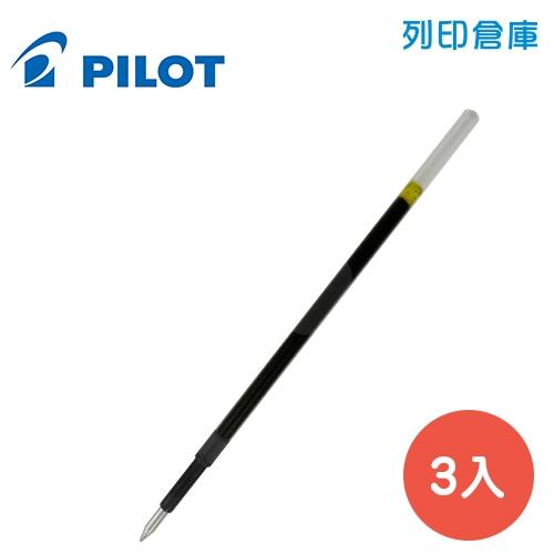 PILOT 百樂 Cacroball BRFV-10M 黑色 1.0 輕油舒寫筆芯 3支/組
