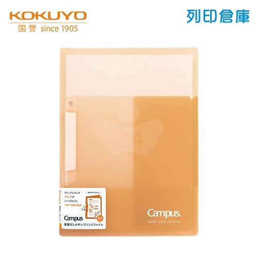 【日本文具】KOKUYO 國譽 Campus反摺便利展開型A4文件夾- 黃色1本