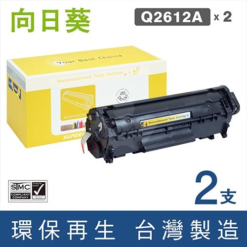 向日葵 for HP Q2612A (12A) 黑色環保碳粉匣 / 2黑超值組