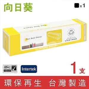 向日葵 for Fuji Xerox DocuPrint C2090FS / C525A (CT200649) 黑色環保碳粉匣