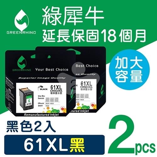 綠犀牛 for HP NO.61XL (CH563WA) 高容量環保墨水匣 / 2黑超值組