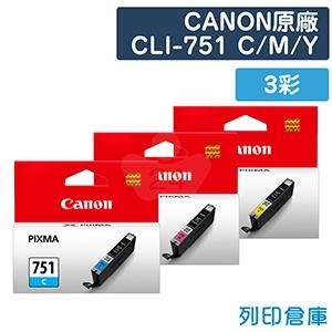 CANON CLI-751C/M/Y 原廠墨水匣超值組(3彩)