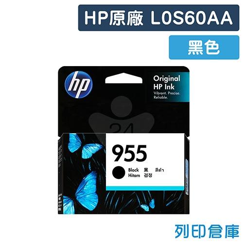 HP L0S60AA (NO.955) 原廠黑色墨水匣