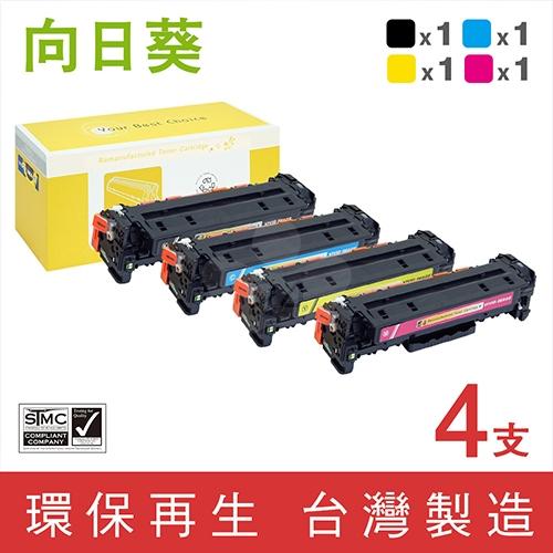 向日葵 for HP 1黑3彩超值組 (CRG-418BK/C/M/Y) 環保碳粉匣