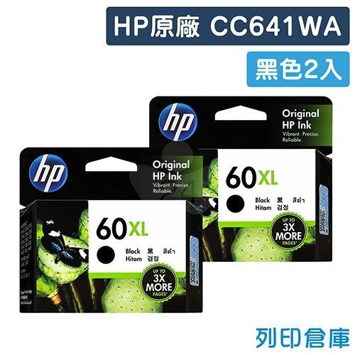 HP CC641WA (NO.60XL) 原廠黑色高容量墨水匣 (2黑)