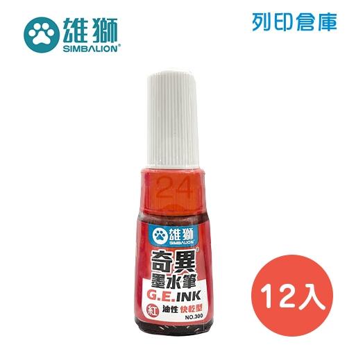 SIMBALION 雄獅 NO.300 紅色奇異墨水筆 (斜頭) 12入/盒