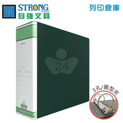 STRONG 自強 530 三孔圓型夾-綠 1本
