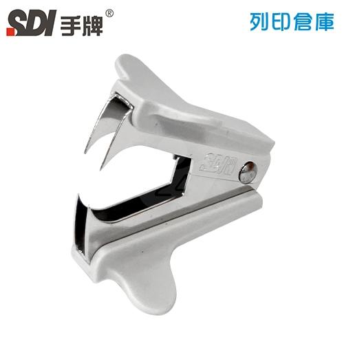 SDI 手牌 NO.1165B 通用型除針器 1個 (隨機)