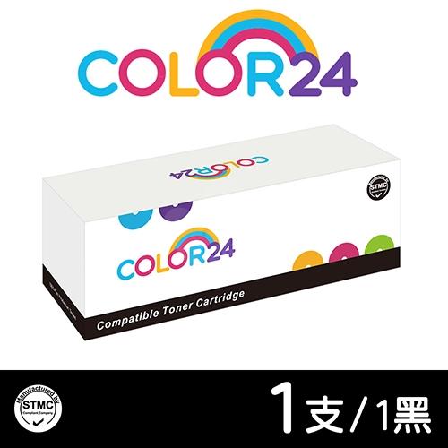 【COLOR24】for Fuji Xerox DocuPrint M115b (CT202137) 黑色相容碳粉匣