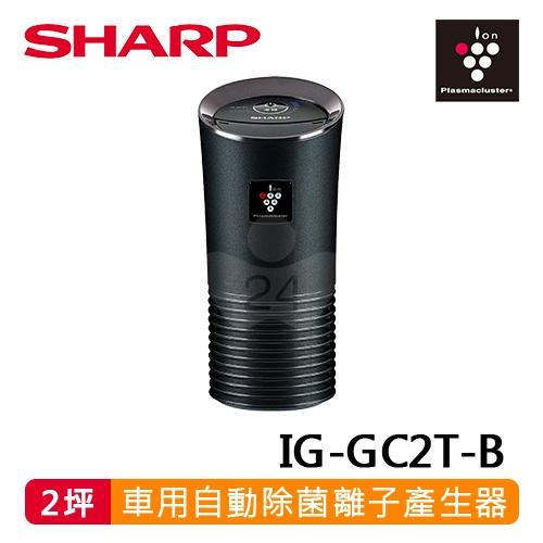 【SHARP 夏普】車用自動除菌離子產生器-水晶黑 IG-GC2T-B