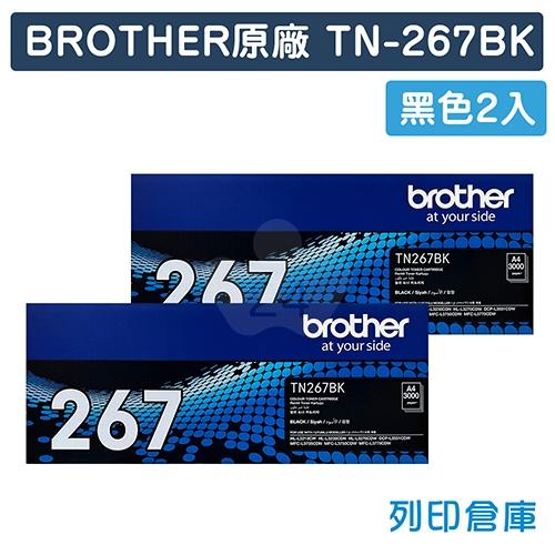 BROTHER TN-267BK 原廠黑色高容量碳粉匣組(2黑)