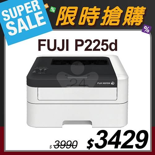 【限時搶購】Fujixerox DocuPrint P225d 黑白網路雷射印表機