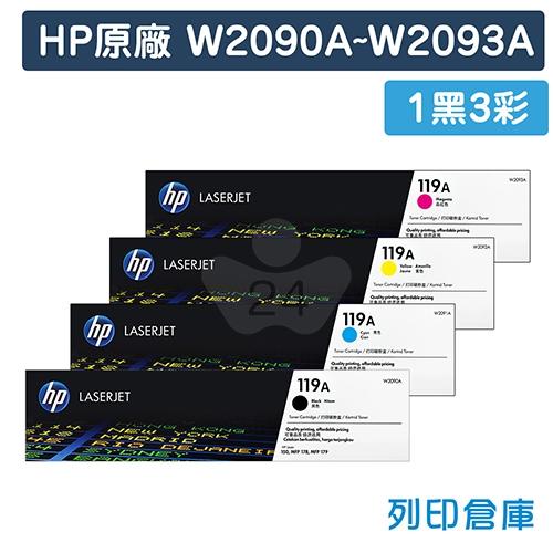 HP W2090A/W2091A/W2092A/W2093A (119A) 原廠碳粉匣組 (1黑3彩)