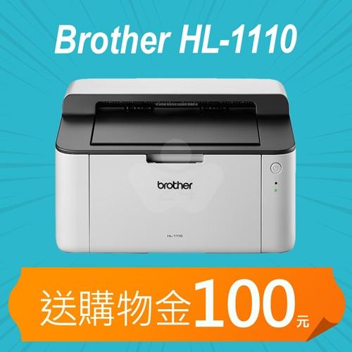 【購物金加倍送100變200元】Brother HL-1110 黑白雷射印表機