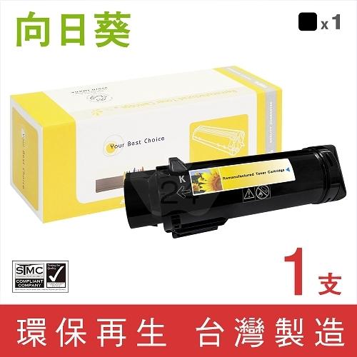 向日葵 for Fuji Xerox DocuPrint CP315dw / CM315z (CT202610)  黑色環保碳粉匣