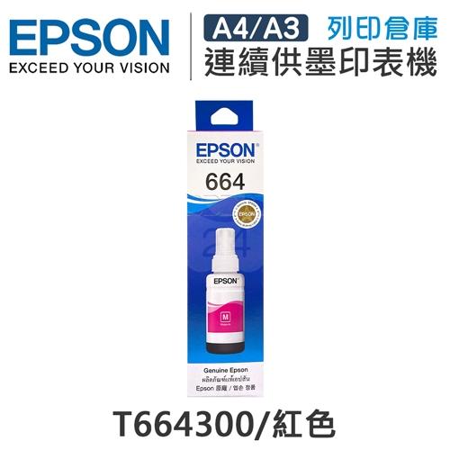 EPSON T664300 原廠紅色盒裝墨水