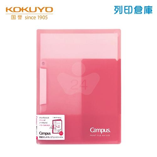 【日本文具】KOKUYO 國譽 Campus反摺便利展開型A4文件夾- 粉紅1本