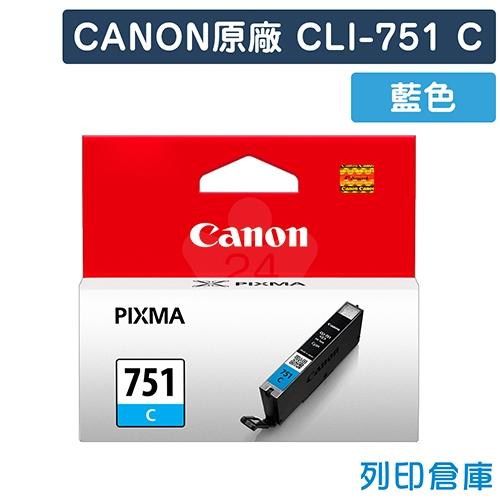 CANON CLI-751C 原廠藍色墨水匣