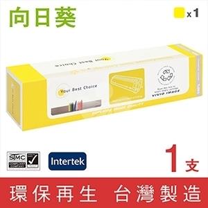 向日葵 for Fuji Xerox DocuPrint C2090FS / C525A (CT200652) 黃色環保碳粉匣