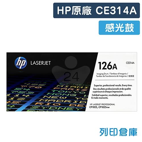 HP CE314A (126A) 原廠感光鼓