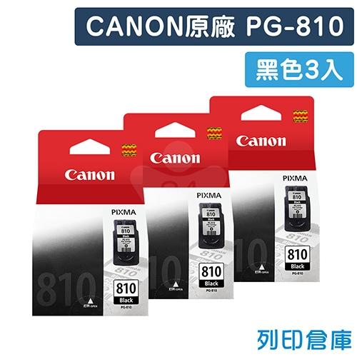 CANON PG-810 原廠黑色墨水匣(3黑)
