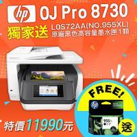 【獨家送墨水】HP OfficeJet Pro 8730 頂級商務旗艦機 送 L0S72AA (NO.955XL) 原廠黑色高容量墨水匣