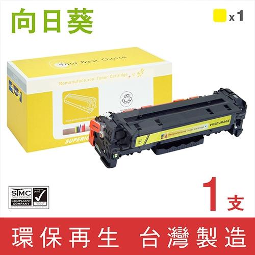 向日葵 for Canon (CRG-418Y) 黃色環保碳粉匣