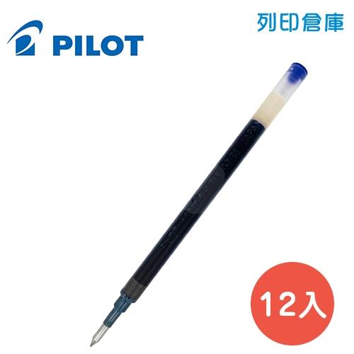 PILOT 百樂 BLS-G2-38-L 藍色 G2 0.38 自動中性筆芯 12入/盒