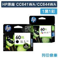 HP CC641WA+CC644WA (NO.60XL)原廠高容量墨水匣超值組 (1黑1彩)
