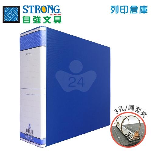 STRONG 自強 530 三孔圓型夾-藍 1本