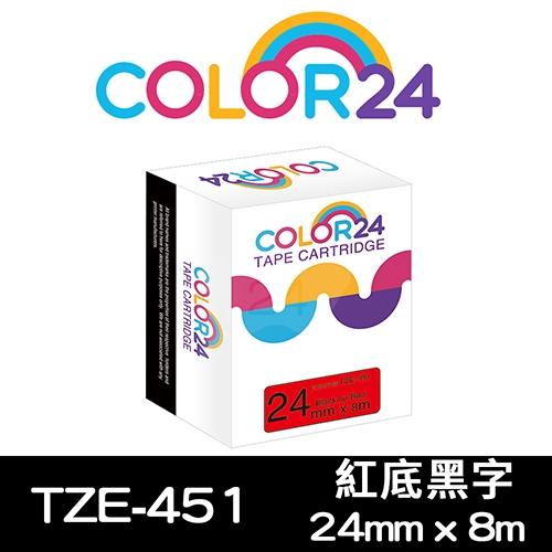 【COLOR24】for Brother TZ-451 / TZE-451 紅底黑字相容標籤帶(寬度24mm)
