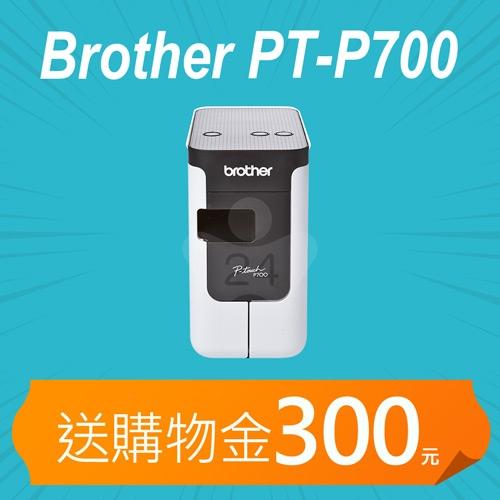 【加碼送購物金400元】Brother PT-P700 簡易型高速財產條碼標籤機