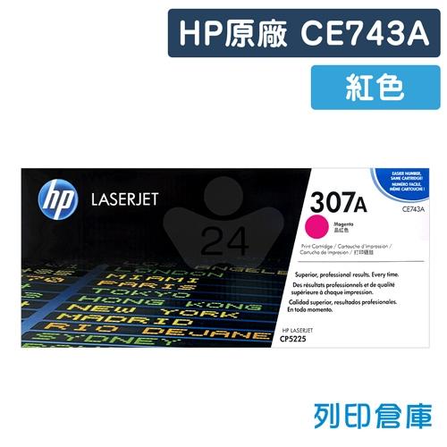 HP CE743A (307A) 原廠紅色碳粉匣
