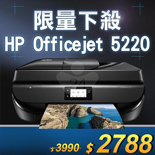 【限量下殺20台】HP OfficeJet 5220 All-in-One 商用噴墨多功能事務機
