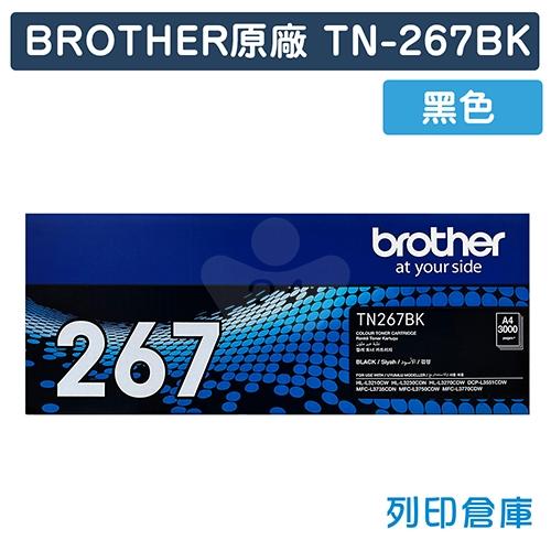BROTHER TN-267BK / TN267BK 原廠黑色高容量碳粉匣