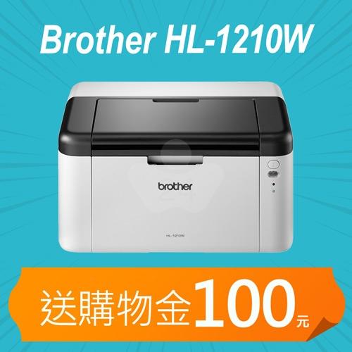 【購物金加倍送150變300元】Brother HL-1210W 無線黑白雷射印表機