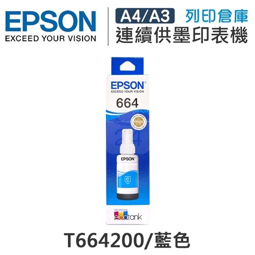 EPSON T664200 原廠藍色盒裝墨水