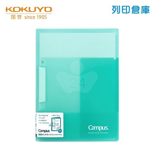 【日本文具】KOKUYO 國譽 Campus反摺便利展開型A4文件夾- 藍綠1本