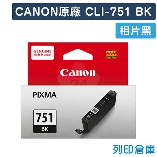 CANON CLI-751BK 原廠相片黑墨水匣