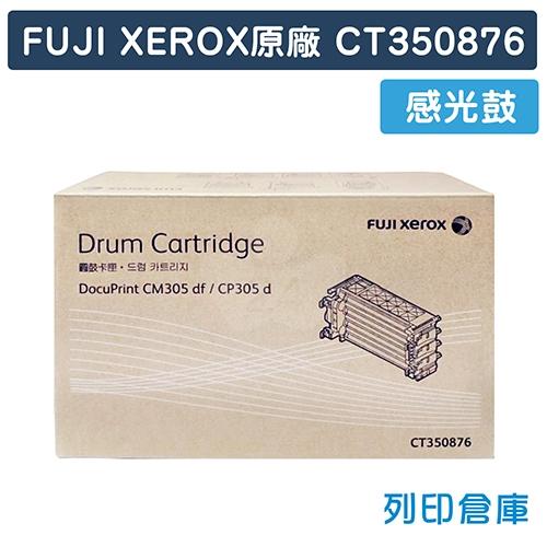 Fuji Xerox DocuPrint CM305df / CP305d (CT350876) 原廠感光鼓